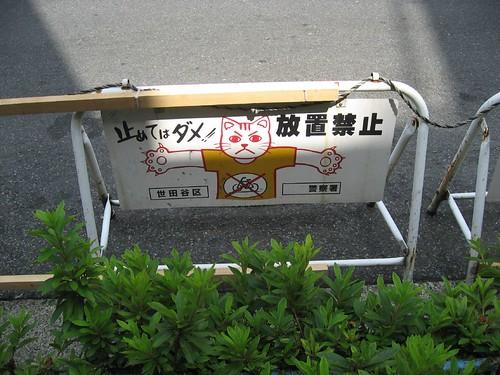 路邊警示牌也可愛