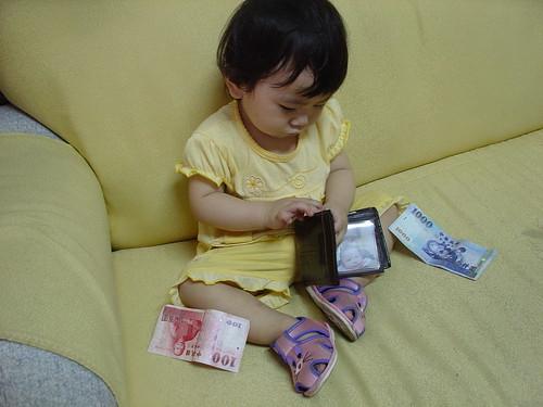 家有內賊-玩起我的錢包