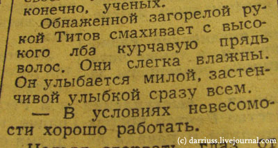 pravda_titov_1
