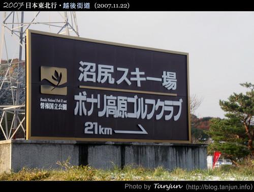 越後街道@2007日本東北行