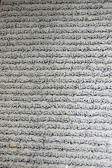 Tiny Calligraphy which makes up a larger picture (Curious Expeditions) Tags: city museum europe muslim islam religion istanbul mosque arabic ottoman calligraphy turkish constantinople calligrapher curiousexpeditions