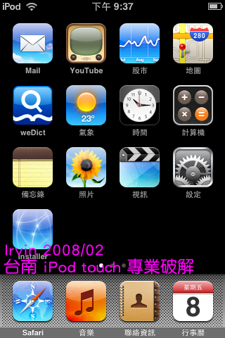 jailbreak iPod touch 1.1.3 1