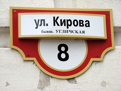 Russia, Yaroslavl, changed street name (katunchik) Tags: street russia sony dsc russie yaroslavl h9 russland россия 俄罗斯 ярославль