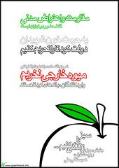 Tahrim (sabzphoto) Tags: green poster friend an ahmadi پوستر سبز دوست ahmadinejad احمدی نژاد iranelection nejad greenfriend postersofprotest دوستسبز