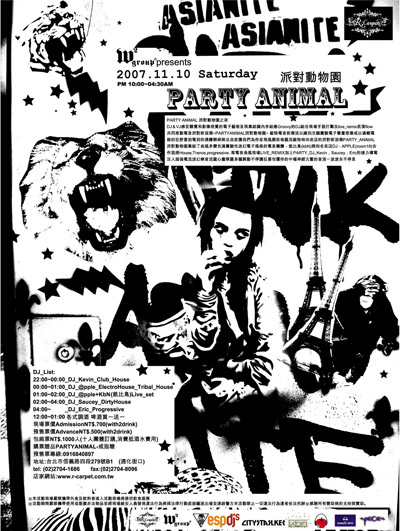 PARTY ANIMAL 派對動物園之夜
