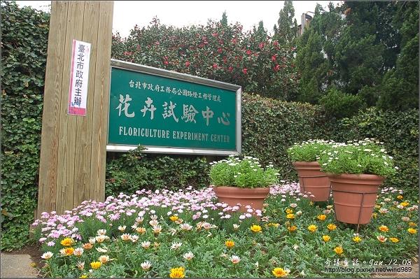 DSC_7110花卉試驗中心