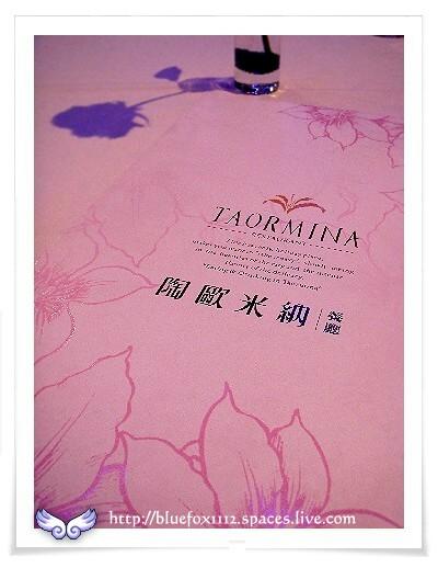 080324南台灣樂活之旅第9站_陶歐米納10_菜單
