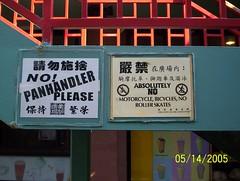 Chinatown (hannibal1107) Tags: chicago chinatown jim linda kc mung