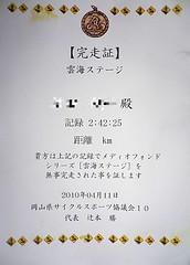 メディオフォンド雲海ステージ #1