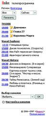 yandex_tele_mobile
