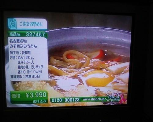 ショップジャパンw