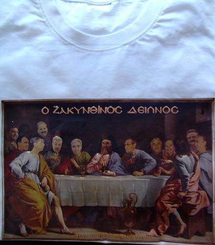 zakinthinos-deipnos