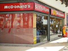 McDonald's Tel Aviv Mikado Center (Israel)