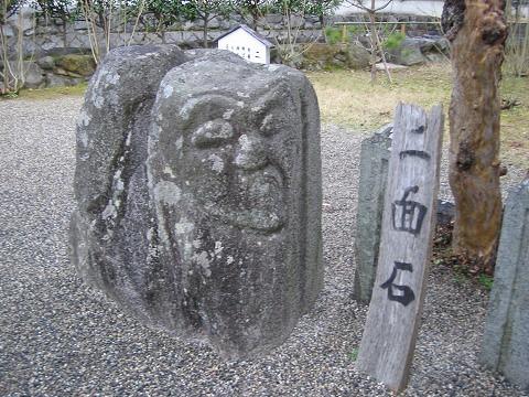 橘寺-二面石