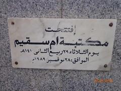 Dubai (The Libyan Fish) Tags: cafe dubai lulu 60