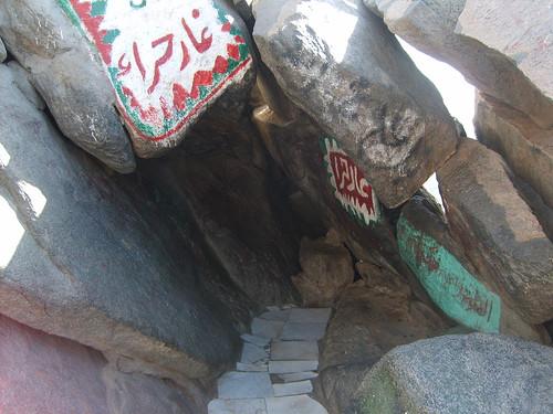 Hira Mağarası
