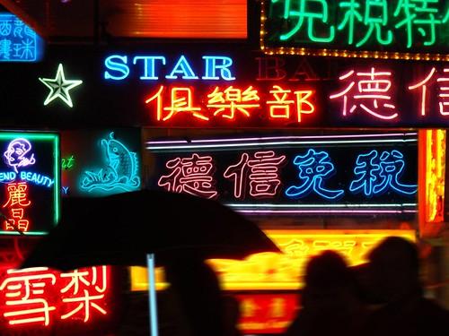 Chinatown Neon