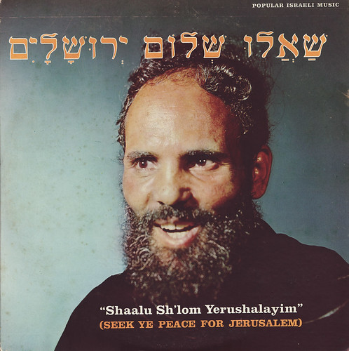 Shaalu Sh'lom Yerushalayim (Seek Ye Peace for Jerusalem)
