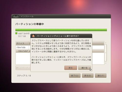 ubuntu10.04desktop_016