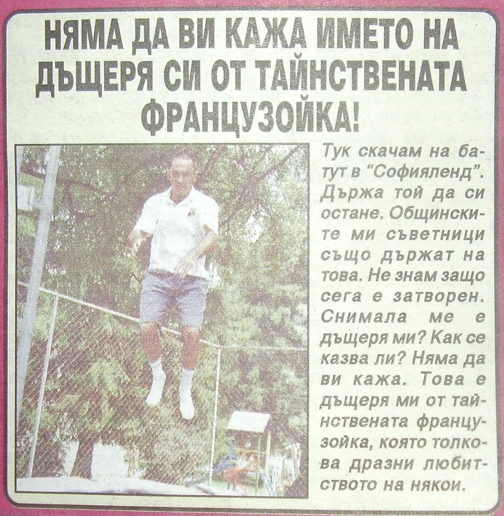 """Мартин Заимов скача на батут в """"Софияленд"""""""