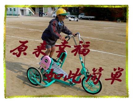 参加交通节,玩玩奇形怪状的自行车  - 丹丹 - 幸福花儿开。。。