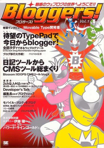 bloggers_1