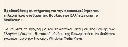 Το κανάλι της Βουλής μόνο για Microsoft