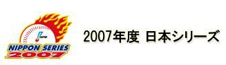 2007年度日本シリーズ總冠軍戰
