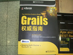 Grails in Chinese