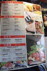 R1011318.JPG 野宴-日式炭火燒肉