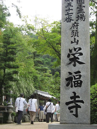 Shikoku pilgrimage(57 Eihukuji Temple ,栄福寺)