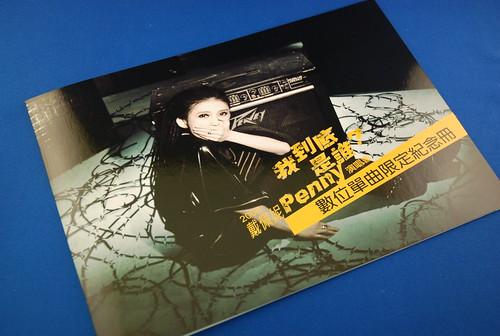 2008戴佩妮演唱會-我到底是誰27.JPG