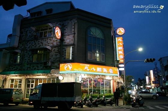 台東。丸八餐廳02