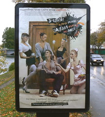 Signboard (Anton Gladchenko) Tags: girls poster ad petersburg advertisement axe signboard piter реклама