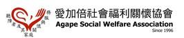 愛加倍社會福利關懷協會