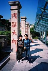 (**) Tags: hk black film hongkong natura fujifilm 24mm  800 2007 xtra f19