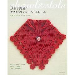 shawl&stole-  3日で完成!かぎ針のショール・ストール―かぎ針だからカンタン早い