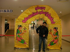 ポンガル入口
