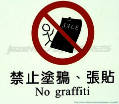 Funny Sign - no graffiti no sale (Badger 23) Tags: stickfigures inperil chinesewriting  taipei   taipeh tapeh   taiwan     formosa taiwn republicofchina lostintranslation chinglish engrish fun   prt amusement spas  divertimento   diversion  sign signe muestra  sinal  segno  zeichen   funny drle grappig  lustig  divertente   engraado divertido funnysign znak tegn signo   teken stick figure stickfigure people stickpeople men man