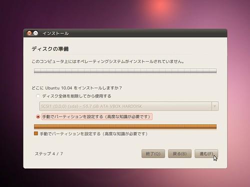 ubuntu10.04desktop_008