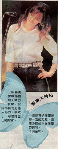 miyuki-news--2004-11-8.jpg