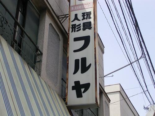 17熊野商店街_00
