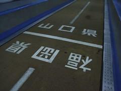関門トンネル (3)