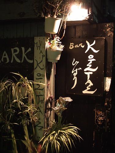Barひばり