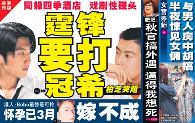 Wanbao cover 25/2/2008