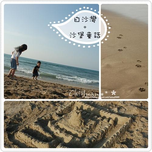 【遊記】白沙灣。沙堡童話