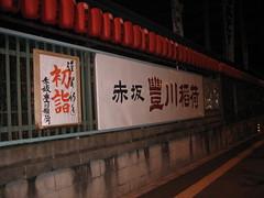 07-08 跨年東京行 286