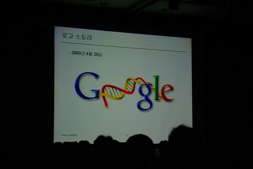 صورة لأحد رسومات غوغل الاحتفالية، من فليكر بواسطة  egg™، استعملت برخصة creative commons license