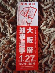 大阪府知事選挙-投票済証