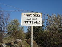 Banias Israel